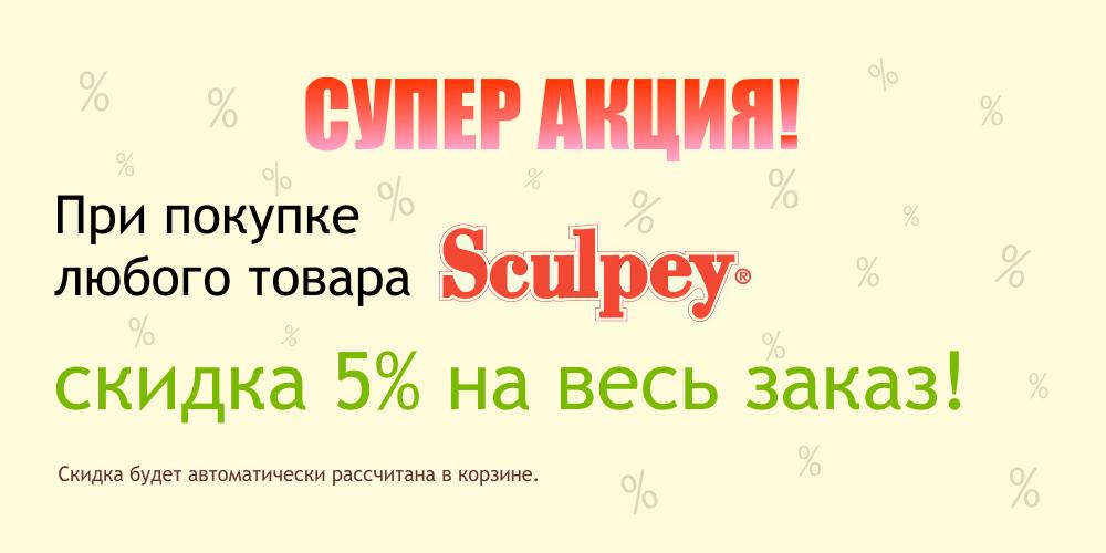 Скидка 5%!