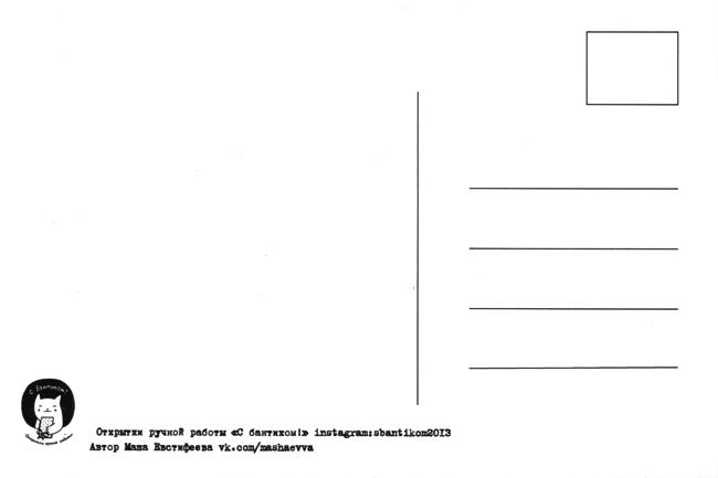 Днем единство, открытка обратная сторона шаблон вектор
