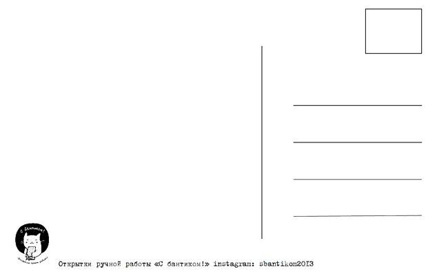Обратная сторона почтовой открытки шаблон фотошоп